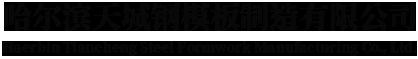 哈尔滨钢模板