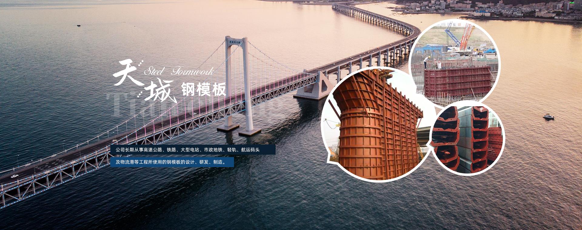 哈尔滨钢模板厂家