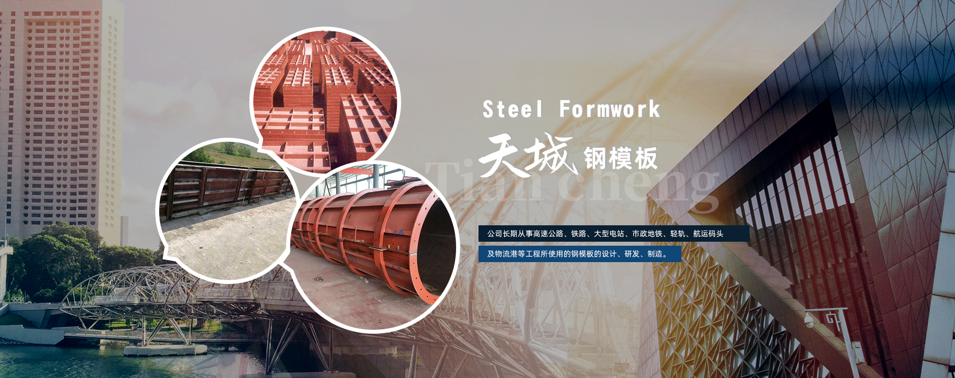 哈尔滨钢模板厂